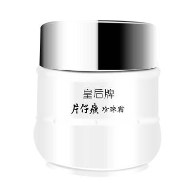 片仔癀(PZH) 珍珠霜25g 保湿补水面霜 日霜 滋润营养 面部护理 适用任何肤质为通用