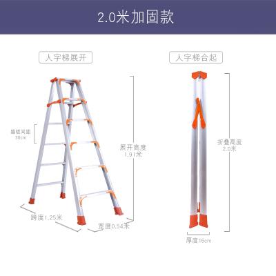 雙側人字梯梯子家用折疊加寬加厚叉梯室內工程裝修專用鋁梯 加固款全鋁2米