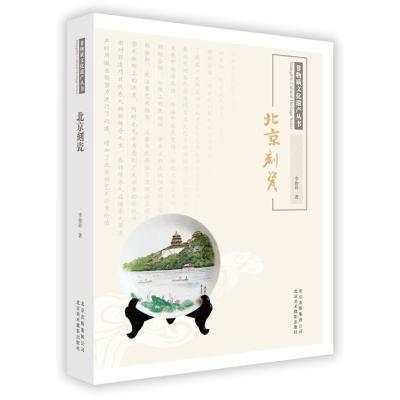 正版 北京刻瓷 李俊玲 書店 非物質文化遺產書籍