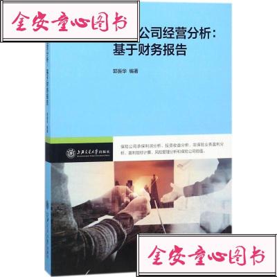 【单册】保险公司经营分析郭振华 编著