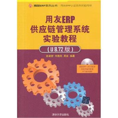 用友ERP供應鏈管理系統實驗教程(U8 72版)(配光盤) 9787302283348