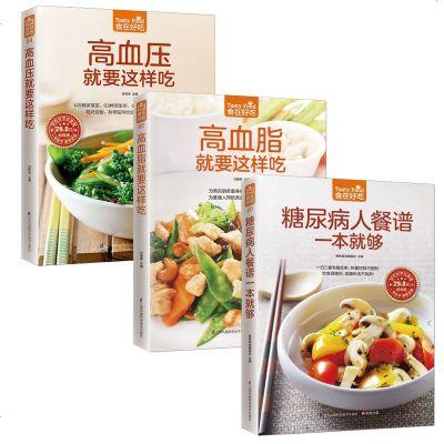 3本書 三高食譜 高血壓糖尿病書 血脂高吃什么速查 食物飲食指南 營養健康保健養身食補食療養生書籍大全暢銷書正版
