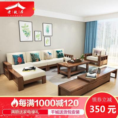 老故居 沙發 實木沙發 現代中式沙發組合 轉角橡膠木沙發小戶型木質布藝客廳家具