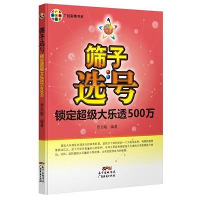 正版書籍 篩子選號一鎖定超級大樂透500萬 9787545437812 廣東經濟出版社有