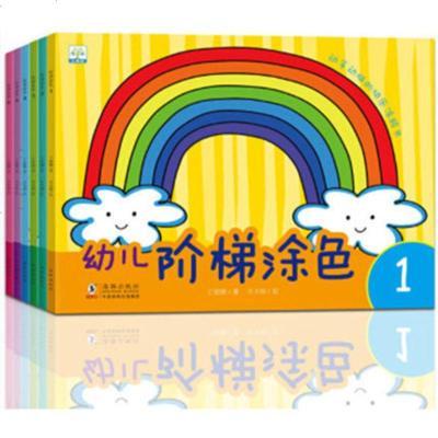 小果樹幼兒階梯涂色全套6冊 1-6 幼兒童益智游戲涂畫本早教啟蒙童書繪本