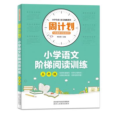 周计划*小学语文阶梯阅读训练5年级五年级语文同步专项训练