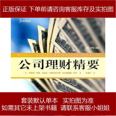 公司理財精要 羅斯 /韋斯特菲爾德 /喬丹 人民郵電 9787115138651