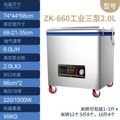 真空食品包裝機商用大型全自動干濕兩用抽空機塑封打包黃金蛋壓縮封口機 660型-工業三泵2.0L*3銅電機