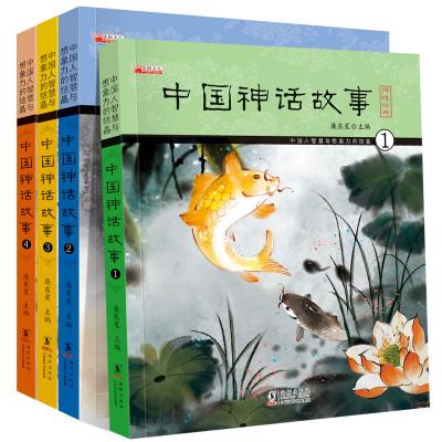 中國神話故事全4冊注音版 經典古代神話故事 小學生課外閱讀書籍 兒童文學故事書 6-12周歲繪本讀物