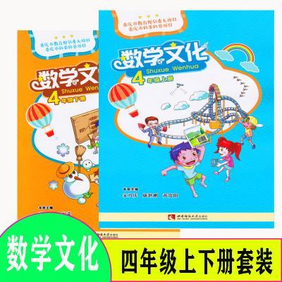 2019 数学文化读本 四年级上下册 两本套装 宋乃庆西南师范大学出版社xs