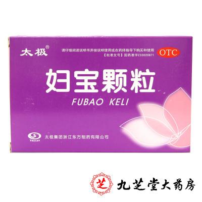 太极妇宝颗粒10g*8袋/盒慢性盆腔炎附件炎 白带量多 小腹胀痛妇科