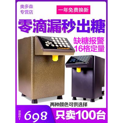 果糖定量机商用奶茶店专用设备全套全自动果糖仪16格果糖机