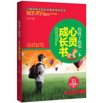 全新正版 給孩子的本心靈成長書