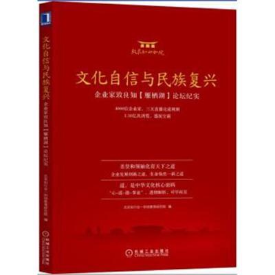 正版书籍 文化自信与民族复兴:企业家致良知(雁栖湖)论坛纪实 97871115918