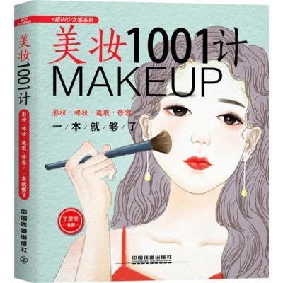 美妝1001計:彩妝·裸妝·遮瑕·修容一本就夠了