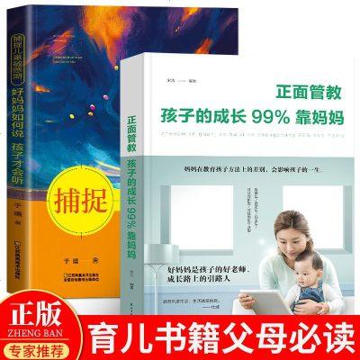 0803正面管教教育孩子的书籍李玫瑾推荐育儿书籍父母必读不输在家庭教育上儿童发展心理学叛逆不是孩子的错捕捉儿童 期
