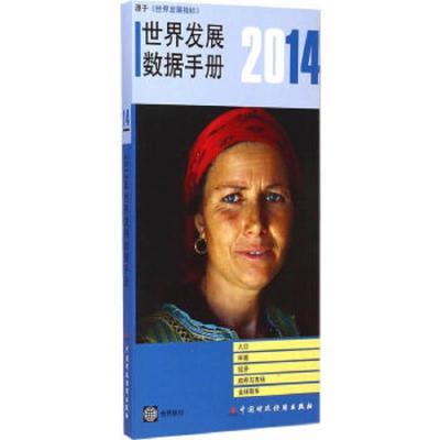 2014世界發展數據手冊世界銀行 著,王輝 譯中國財政經濟出版社