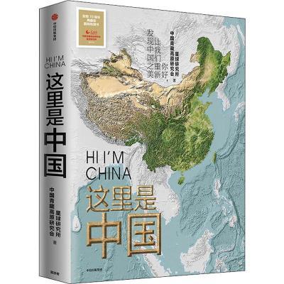 這里是中國 星球研究所 著 社科 文軒網
