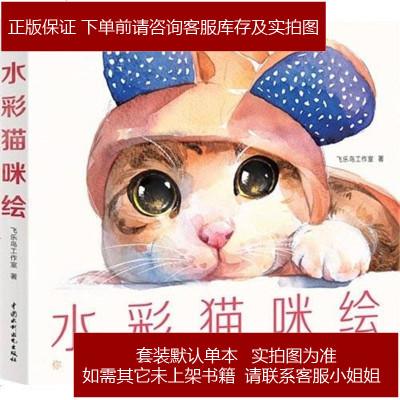 水彩貓咪繪 飛樂鳥工作室 中國水利水電出版社 9787517018544