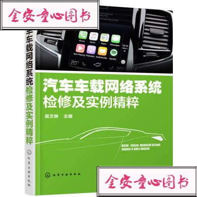 【单册】出版社直供/汽车车载网络系统检修及实例精粹/ 9787122269959/ 吴文琳