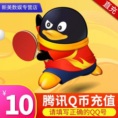 騰訊QQ幣/10元q幣10Q幣10qb幣10QB10個Q幣直沖自動充值