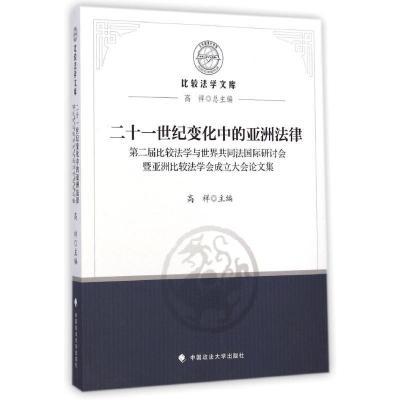 21世紀變化中的亞洲法律/D二屆比較法學與世界共同法國際研討會暨亞洲比較法學會成立大會論文集