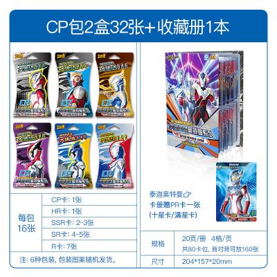 卡游CP包泰迦捷德欧布罗布奥特曼卡片HR卡SSR金卡十星卡收藏卡册全套儿童卡牌 CP包2盒 收藏册