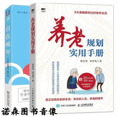 【全2冊】自在晚年+養老規劃實用手冊 中老年人退休后健康生活人生規劃手冊老年生活規劃參考書養老指南手冊幸福晚年養老規