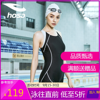 hosa浩沙游泳衣女連體平角2020春夏新款保守聚攏遮肚顯瘦運動訓練