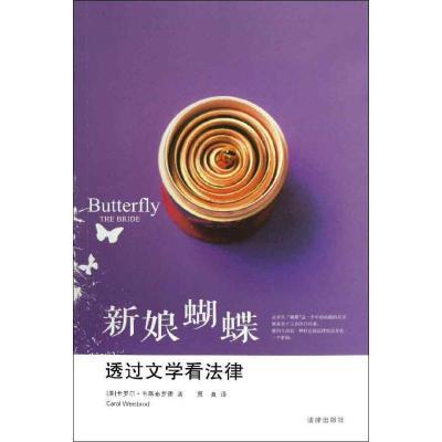 新娘蝴蝶:透過文學看法律9787511842190法律出版社韋斯布羅德