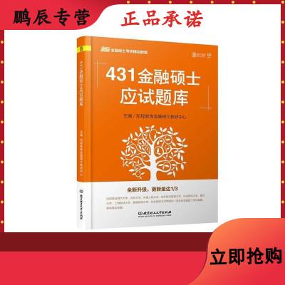 431金融硕士应试题库9787568254823