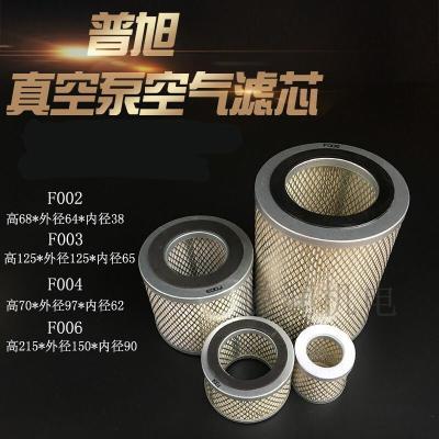 普旭真空泵空氣濾芯F003粉塵過濾器F006F004風泵F002氣泵進氣濾芯