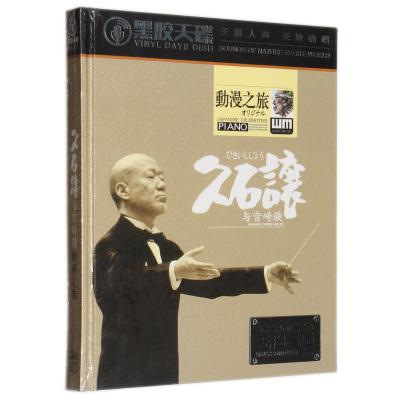 宮崎駿與久石讓電影原聲音樂歌曲配樂鋼琴曲黑膠汽車載cd光盤碟片