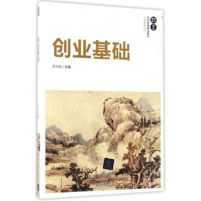 創業基礎/王興元王興元9787302430964清華大學出版社