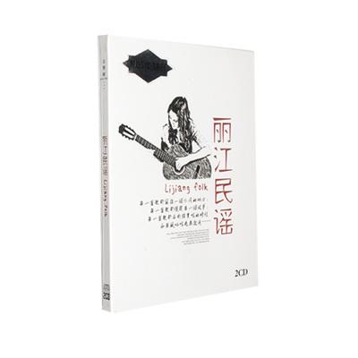 正版 汽车车载音乐CD碟片 丽江民谣 经典流行民谣歌曲 2CD