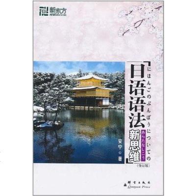 日語語法新思維 安寧 群言出版社 9787800807534
