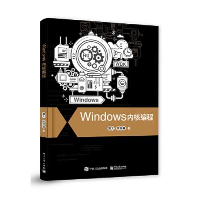 Windows內核編程