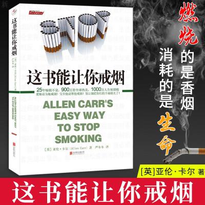 【店長親測】這本書能幫你戒煙這書能讓戒煙能讓你戒煙讓你戒煙能讓戒煙能幫你戒煙 亞倫卡爾 煙民戒煙指導方法書籍