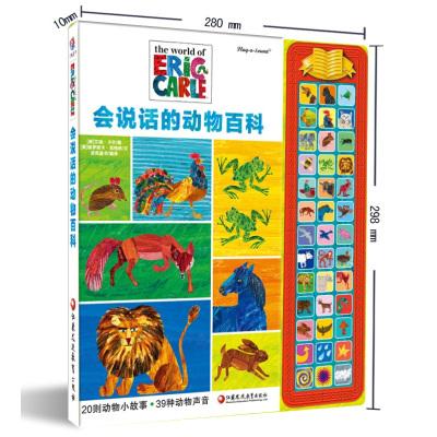 會說話的動物百科 1-3歲美國兒童早教有聲書 好餓的毛毛蟲 作者新品 我身邊的聲音-自然與動物 幼兒繪本故事書