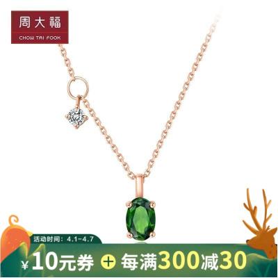 周大福(CHOW TAI FOOK)典雅綠18K金彩金透輝石鉆石項鏈套鏈吊墜V110252