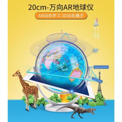 王樹聲推薦北斗地理學 20cm萬向浮雕AR地球儀 含初中地理手繪圖冊+放大鏡+中國和世界地理地圖 初中學生用 3