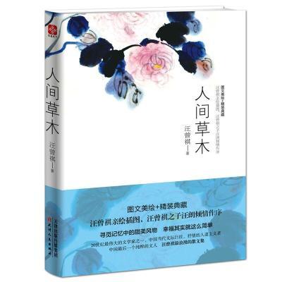 人间草木 汪曾祺 著 文学 文轩网