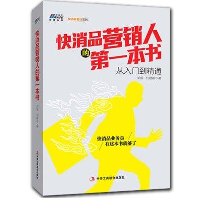 快消品營銷人的*一本書從入到精通 快消快消品營銷人的第一本書 快消品促銷策劃終端價值再現 銷售管理書籍 暢銷書 廣告