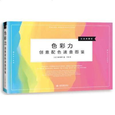 正版现货 色彩力 创意配色速查图鉴 (日)樱井辉子著, 方宓译 9787517066651 水利水电出版社 定价