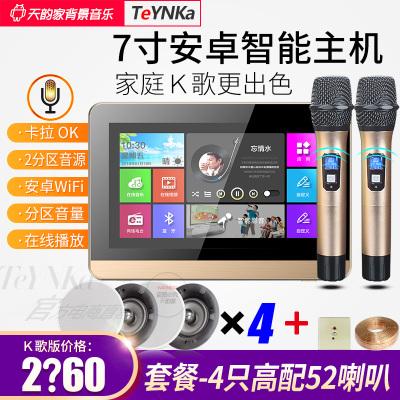 天韻家(TeYNKa)T7K歌-4只高配喇叭 智能家居家庭背景音樂系統套裝 7寸安卓無線話筒藍牙主機吸頂音響嵌入式控制器