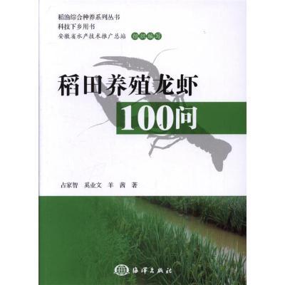 稻田養殖龍蝦100問