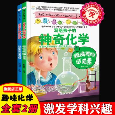 2冊瘋狂的十萬個為什么神奇化學課 萬物元素實驗學科輔導閱讀 小學生新課標科目科學課外書科普漫畫讀物 小學生課外閱讀書籍