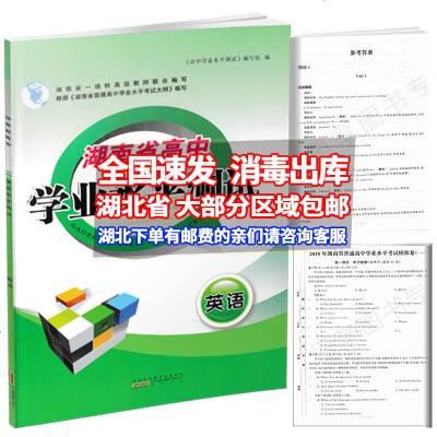2019新版 湖南省高中學業水平測試英語 普通高中學業水平考試英語復習學考考點精講過關檢測練習冊搭配水平測試模擬卷及