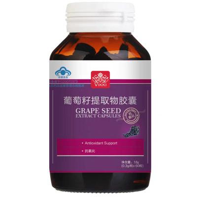 德國進口VIKKI 葡萄籽提取物膠囊 0.3g/粒*60粒原花青素粉精華