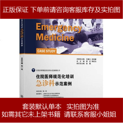 住院醫師規范化培訓急診科示范案例 9787313150509